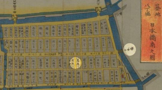 江戸切絵図( 築地八町堀日本橋南之図, 部分)