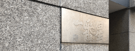 一番星画廊 gallery ichibanboshi