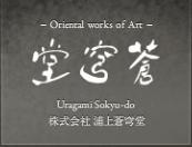 浦上蒼穹堂 Uragami Sokyu-Do
