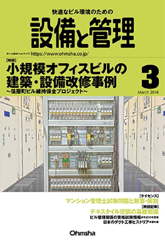 『設備と管理 2018年3月号』(オーム社)掲載