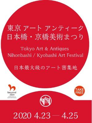東京 アート アンティーク (2020)
